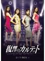 復讐のカルテット DVD-BOX4<7枚組>