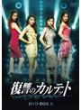復讐のカルテット DVD-BOX5<7枚組>