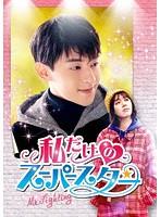私だけのスーパースター〜Mr. Fighting〜 DVD-BOX1