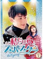 私だけのスーパースター〜Mr. Fighting〜 DVD-BOX2