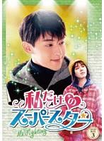 私だけのスーパースター〜Mr. Fighting〜 DVD-BOX3