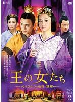 王の女たち~もうひとつの項羽と劉邦~DVD-BOX2