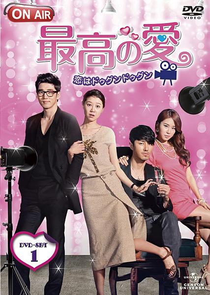 最高の愛 〜恋はドゥグンドゥグン〜 DVD-SET1