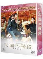 天国の階段 <コンプリート・シンプルDVD-BOX5,000円シリーズ>【期間限定生産】