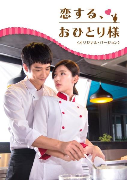 恋する、おひとり様 DVD-SET3