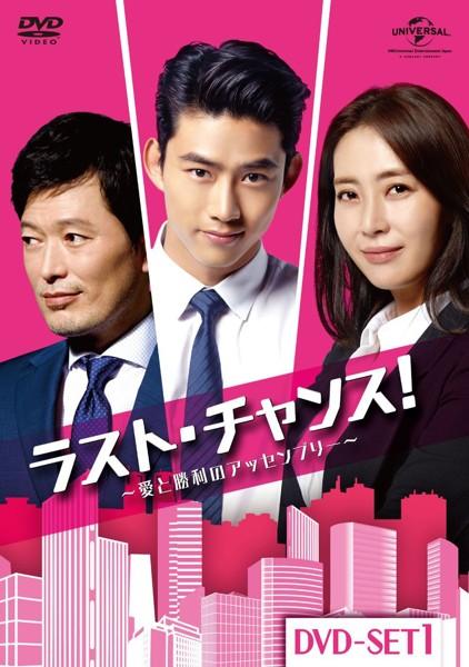 ラスト・チャンス!〜愛と勝利のアッセンブリー〜DVD-SET1