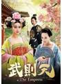 武則天-The Empress- DVD-SET3