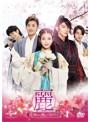 麗<レイ>~花萌ゆる8人の皇子たち~ DVD-SET1(180分特典映像DVD付 お試しBlu-ray付き)