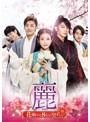 麗<レイ>~花萌ゆる8人の皇子たち~ DVD-SET2(180分特典映像DVD付 お試しBlu-ray付き)