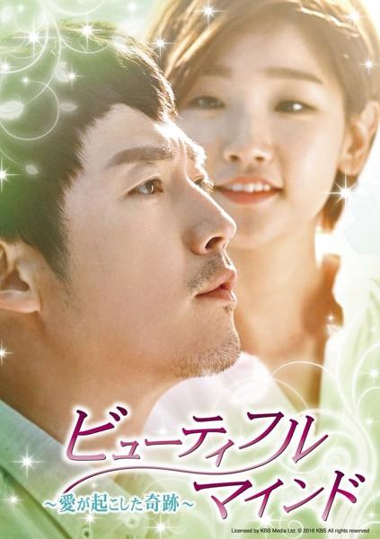ビューティフル・マインド〜愛が起こした奇跡〜 DVD-SET2