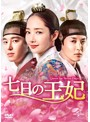 七日の王妃 DVD-SET2【特典DVD付】