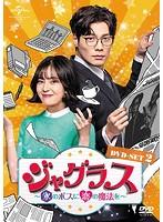 ジャグラス〜氷のボスに恋の魔法を〜 DVD-SET2[GNBF-3933][DVD]