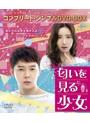 匂いを見る少女<コンプリート・シンプルDVD-BOX5,000円シリーズ>【期間限定生産】