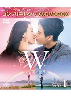 W-君と僕の世界- BOX1 (全2BOX)<コンプリート・シンプルDVD-BOX5,000円シリーズ>【期間限定生産】