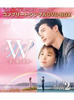 W-君と僕の世界- BOX2 (全2BOX)<コンプリート・シンプルDVD-BOX5,000円シリーズ>【期間限定生産】