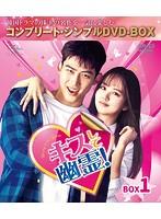 キスして幽霊!〜Bring it on, Ghost〜 BOX1 (全2BOX)<コンプリート・シンプルDVD-BOX5,000円シリーズ>【期間限定生産】