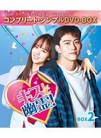 キスして幽霊!〜Bring it on, Ghost〜 BOX2 (全2BOX)<コンプリート・シンプルDVD-BOX5,000円シリーズ>【期間限定生産】