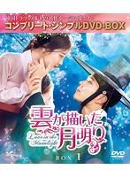 雲が描いた月明り BOX1 (全2BOX)<コンプリート・シンプルDVD-BOX5,000円シリーズ>【期間限定生産】