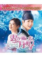 雲が描いた月明り BOX2 (全2BOX)<コンプリート・シンプルDVD-BOX5,000円シリーズ>【期間限定生産】