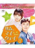 サム、マイウェイ〜恋の一発逆転!〜 BOX2<コンプリート・シンプルDVD-BOX5,000円シリーズ>【期間限定生産】