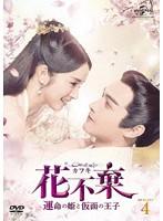 花不棄<カフキ>-運命の姫と仮面の王子- DVD-SET4