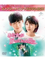 あなたが眠っている間に BOX2 <コンプリート・シンプルDVD-BOX5,000円シリーズ>【期間限定生産】