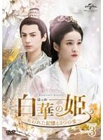 白華の姫〜失われた記憶と3つの愛〜 DVD-SET3