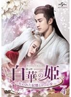 白華の姫〜失われた記憶と3つの愛〜 DVD-SET4