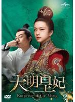 大明皇妃-Empress of the Ming- DVD-SET2