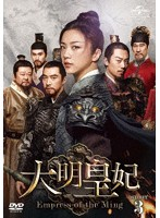 大明皇妃-Empress of the Ming- DVD-SET3