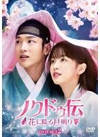 ノクドゥ伝〜花に降る月明り〜 DVD-SET2(特典DVD付)