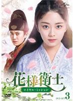 花様衛士〜ロイヤル・ミッション〜 DVD-SET3