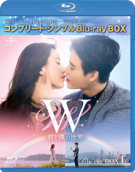 W-君と僕の世界- BD-BOX1<コンプリート・シンプルBD-BOX6,000円シリーズ>【期間限定生産】 (ブルーレイディスク)