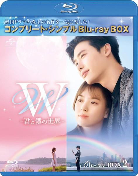 W-君と僕の世界- BD-BOX2<コンプリート・シンプルBD-BOX6,000円シリーズ>【期間限定生産】 (ブルーレイディスク)