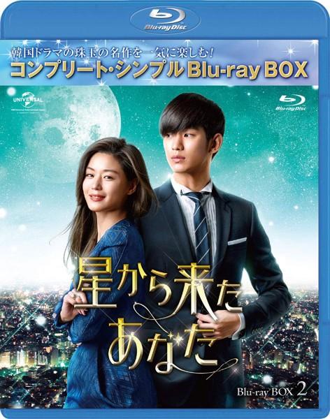 星から来たあなた BD-BOX2<コンプリート・シンプルBD-BOX 6,000円シリーズ>【期間限定生産】 (ブルーレイディスク)