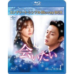 会いたい BD-BOX1<コンプリート・シンプルBD-BOX 6,000円シリーズ>【期間限定生産】 (ブルーレイディスク)