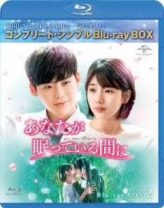 あなたが眠っている間に BD-BOX2 <コンプリート・シンプルBD-BOX6,000円シリーズ>【期間限定生産】 (ブルーレイディスク)