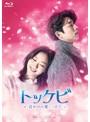 トッケビ~君がくれた愛しい日々~ Blu-ray BOX2 (ブルーレイディスク)