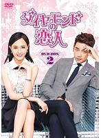 ダイヤモンドの恋人 DVD-BOX2