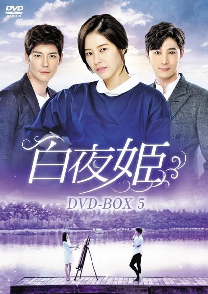 白夜姫 DVD-BOX5