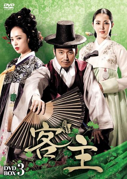 客主 DVD-BOX3