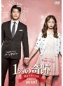 1%の奇跡〜運命を変える恋〜ディレクターズカット版 DVD-BOX1