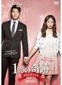 1%の奇跡〜運命を変える恋〜ディレクターズカット版 DVD-BOX2