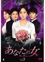 あなたの女 DVD-BOX3