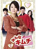 みんなキムチ DVD-BOX6