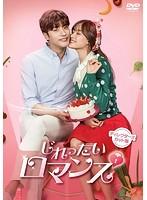 じれったいロマンス ディレクターズカット版DVD-BOX1