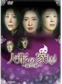 人形の家DVD-BOX3