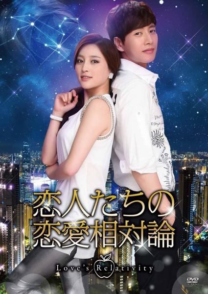 恋人たちの恋愛相対論 DVD-BOX2