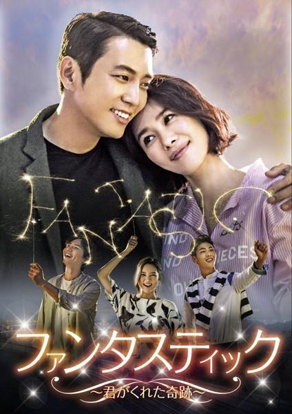ファンタスティック〜君がくれた奇跡〜 DVD-BOX1