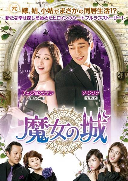 魔女の城 DVD-BOX4